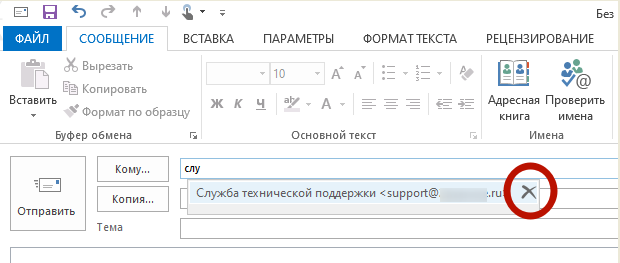 Удаление адреса из списка автозаполнения в Outlook